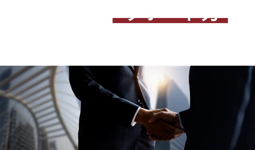 fonfunはサポート力で選ばれます